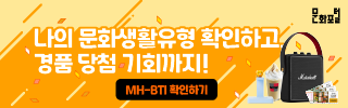 문화생활 MH-BTI 체크하기 문화포털 이벤트 기간 2021.7.19(월) - 2021.8.8(일)