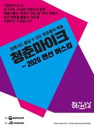 지역문화진흥원