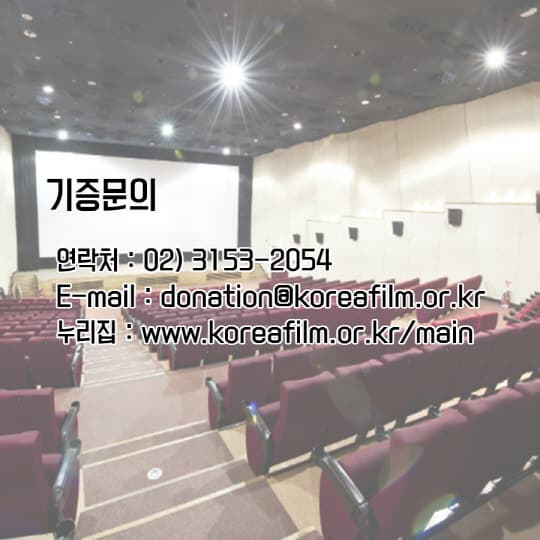 기증문의. 연락처 : 02-3153-2054. E-mail : donation@koreafilm.or.kr/main