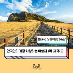 한국인이 가장 사랑하는 여행지 1위, 제주도