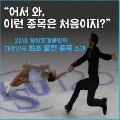 2018 평창동계올림픽 대한민국 최초 출전 종목 소개