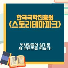 옛 사람들의 일기로 새 콘텐츠를 만들다-한국국학진흥원 <스토리테마파크>
