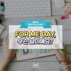 FOR ME DAY