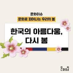 한국의 아름다움, 다시 봄