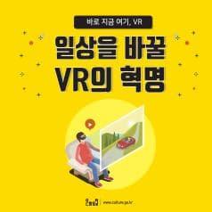 일상을 바꿀 VR의 혁명