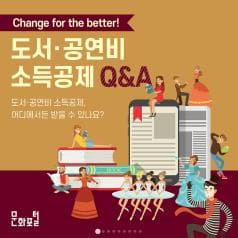 Change for the better!