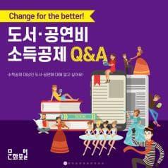도서·공연비 소득공제 Q&A