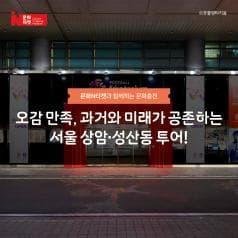 과거와 미래가 공존하는 서울 상암·성산동 투어!
