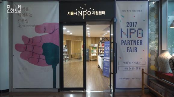 Culture in Seoul, 국제청년센터편