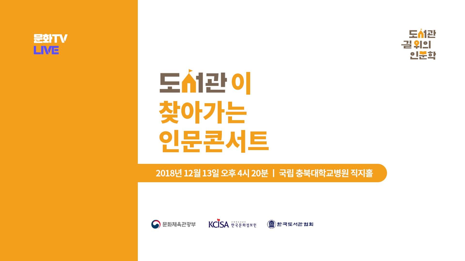 [문화TV] 도서관이 찾아가는 인문콘서트 - 국립 충북대학교병원