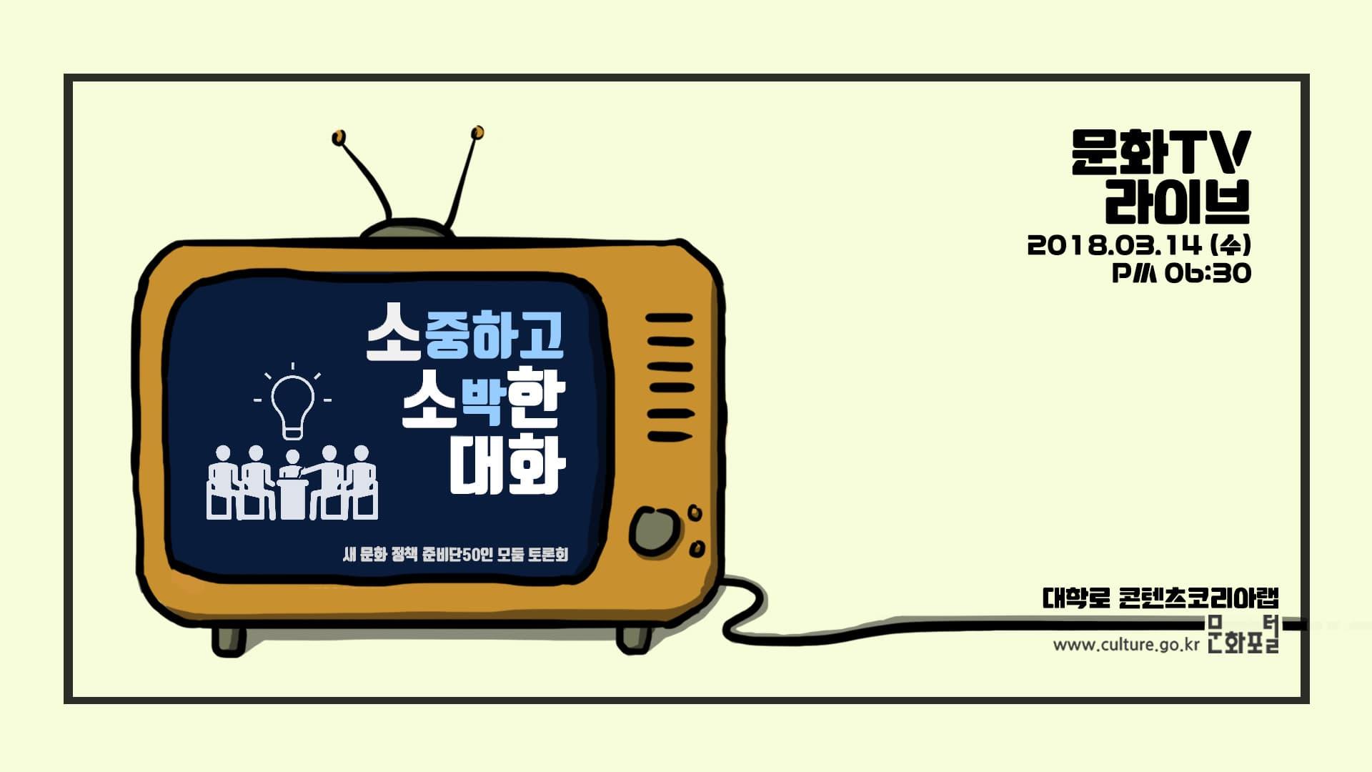 [문화TV] 새 문화정책 준비단 50인 모둠토론회