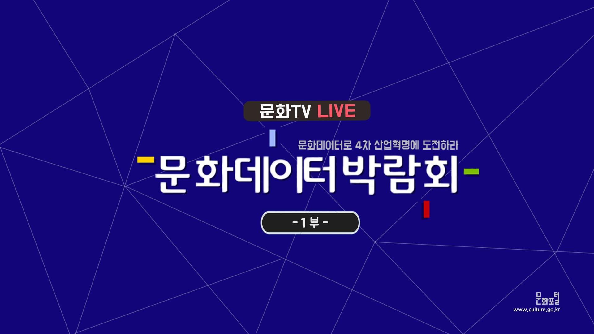 [문화TV] 한국문화정보원 '2017 문화데이터 박람회'-1부-
