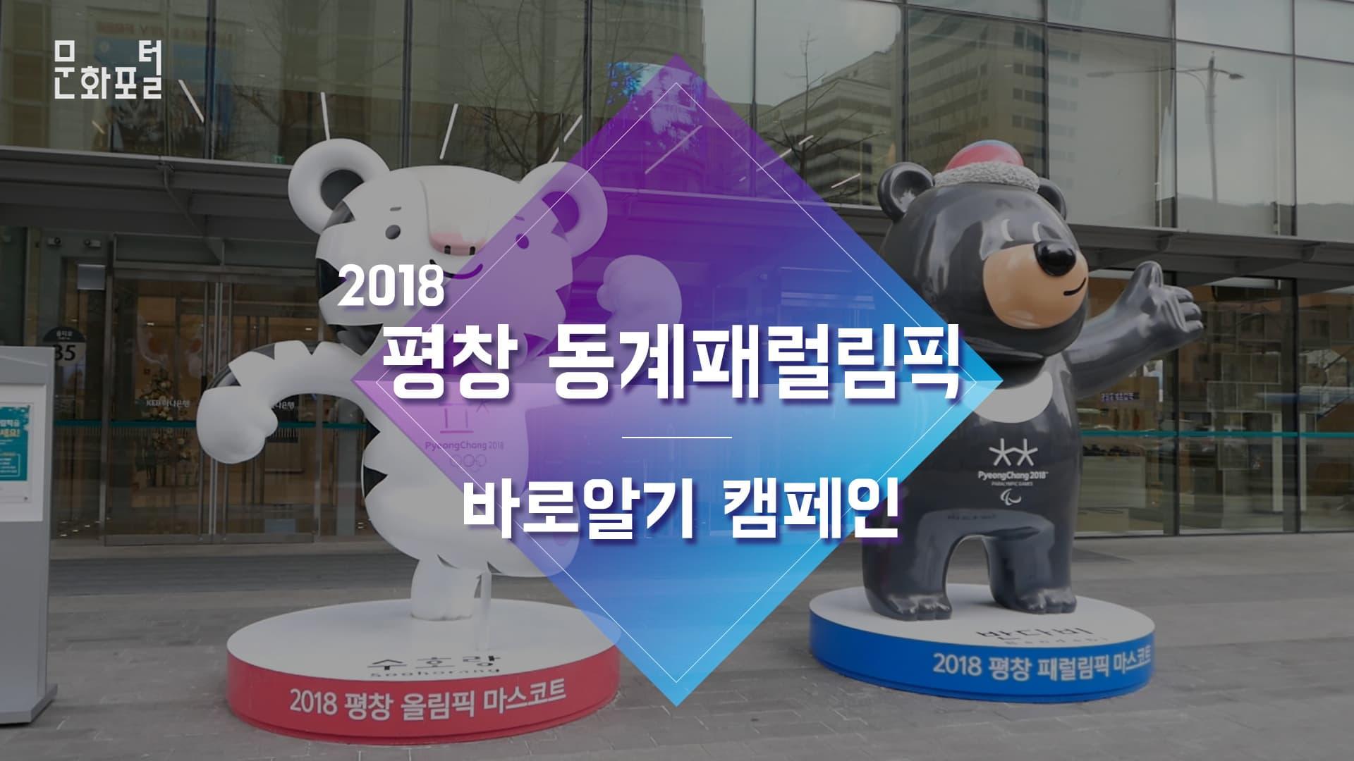 [2018 평창] 동계패럴림픽 바로알기 캠페인