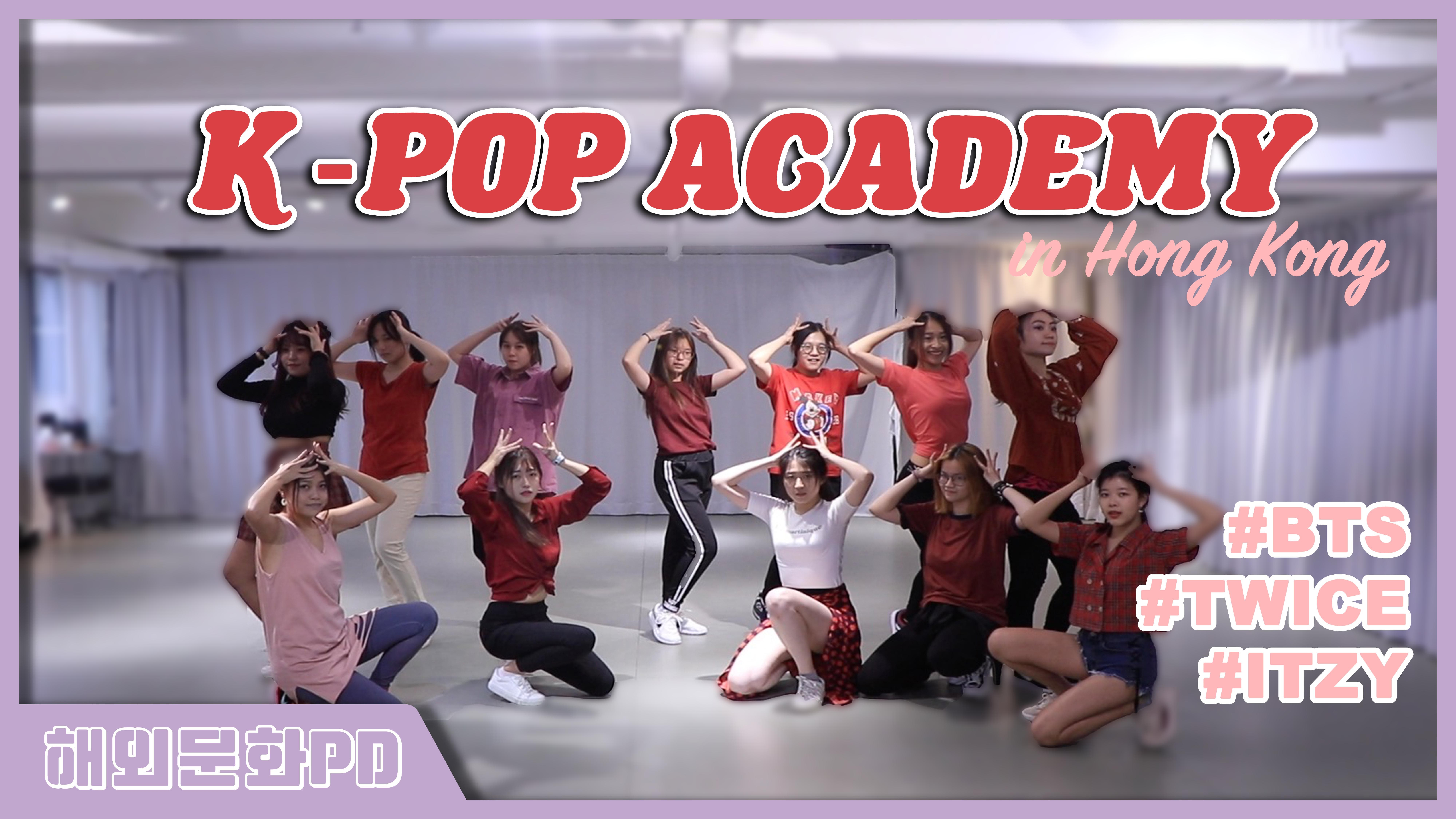 [홍콩/해외문화PD] KPOP Academy in Hong Kong