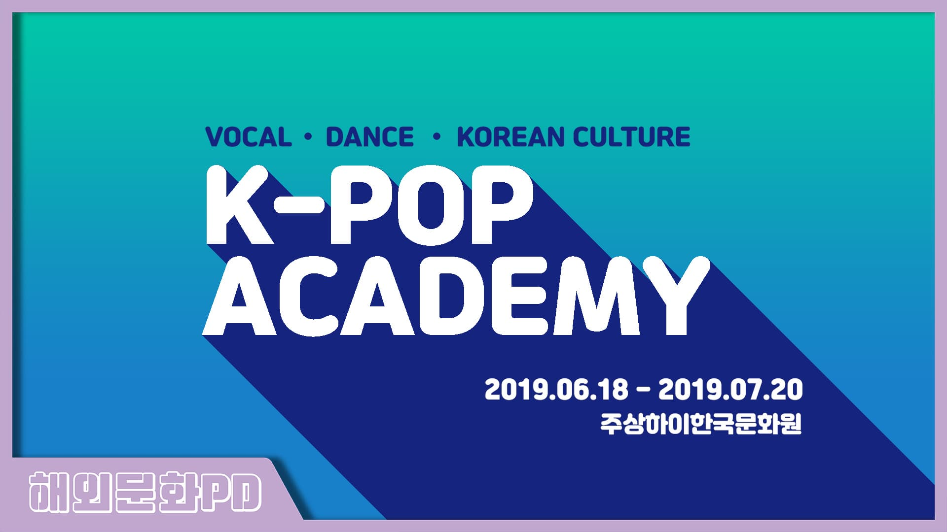 [상하이/해외문화PD]2019 K-POP ACADEMY IN SHANGHAI