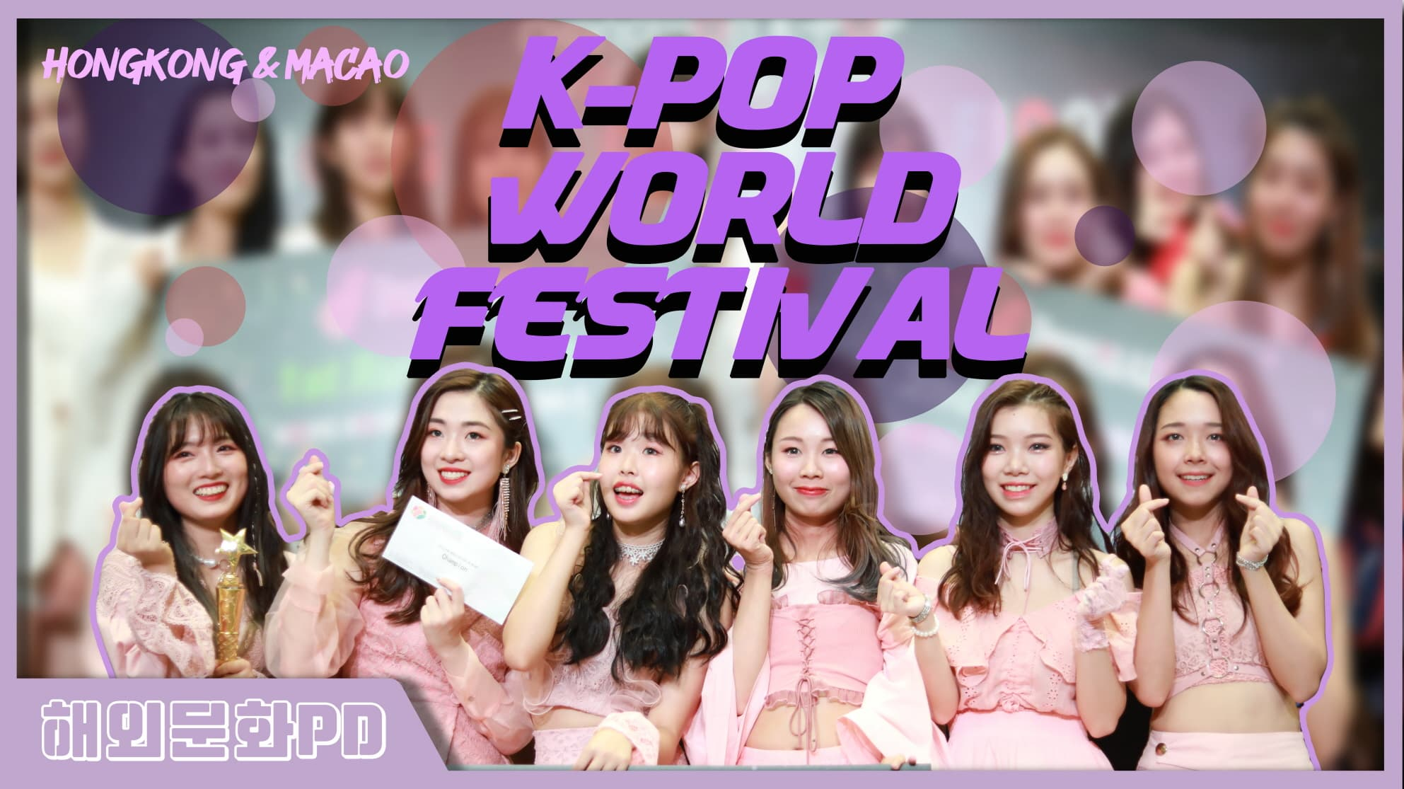 [홍콩/해외문화PD] Kpop World Festival in Hongkong&Macao