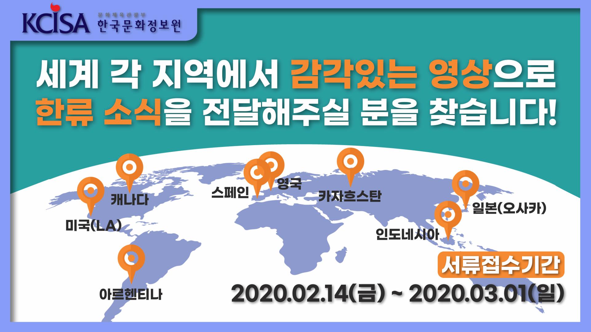 ※해외에서 일하고 싶은 1인 콘텐츠 크리에이터 주목해주세요!!!!※_해외문화PD 9기 모집