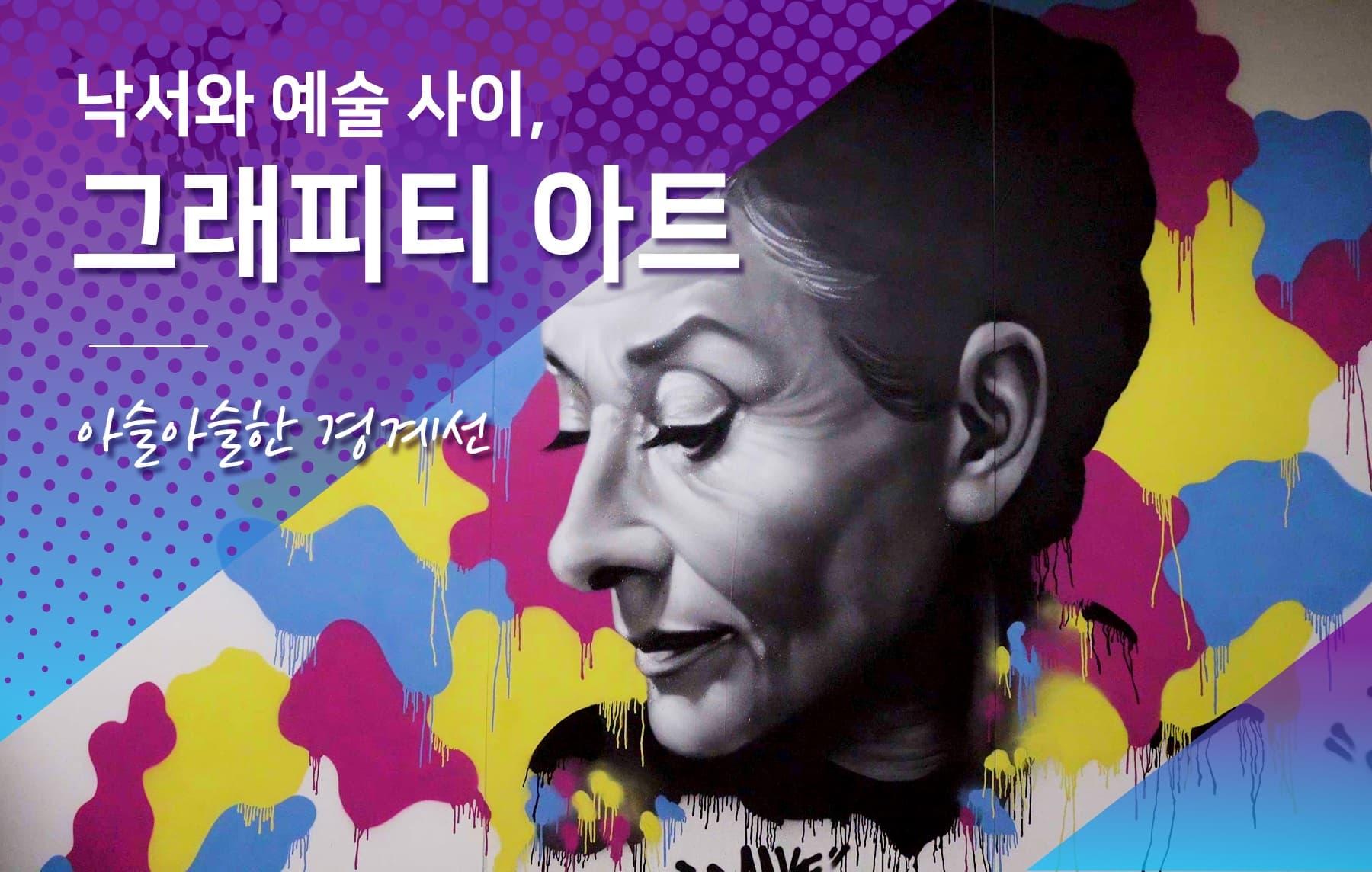 낙서와 예술 사이, 그래피티 아트