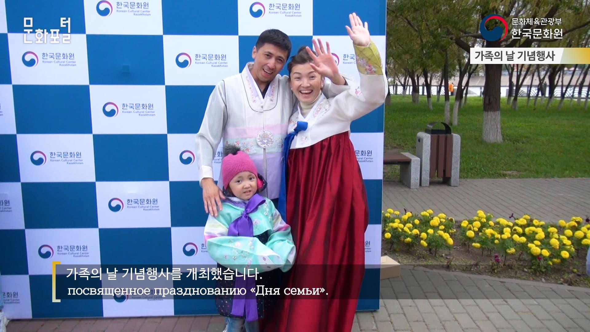 [카자흐스탄/해외문화PD] 가족의 날 기념행사