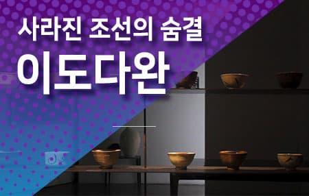 사라진 조선의 숨결, 이도다완