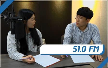부산, 달콤한 라디오 51.0 FM