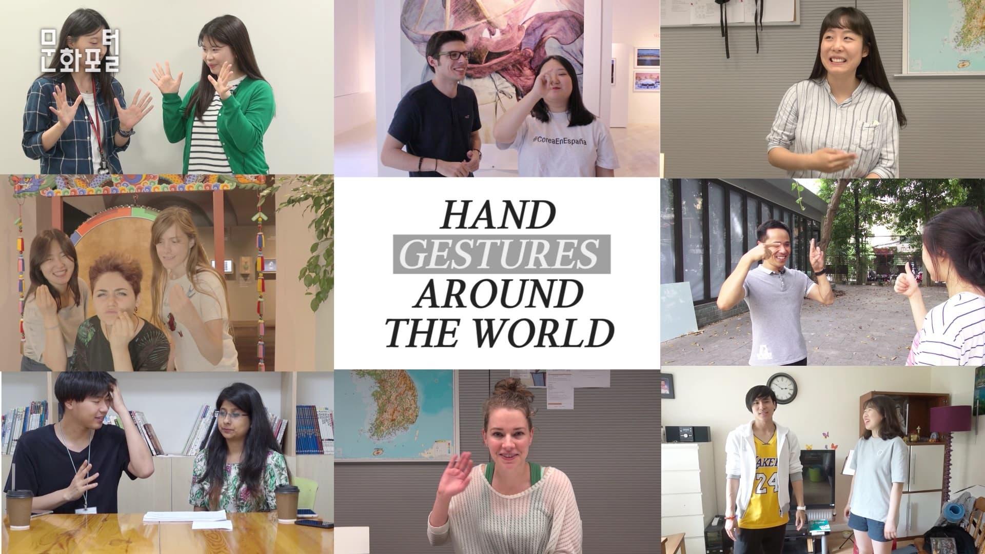 [이탈리아/해외문화PD] 세계의 제스쳐 Hand Gestures Around The World