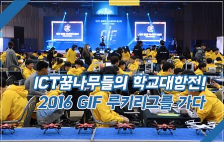 ICT꿈나무들의 학교대항전! 2016 GIF 루키리그를 가다