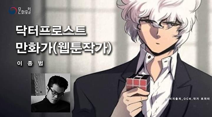[문화직업30] 만화가 편