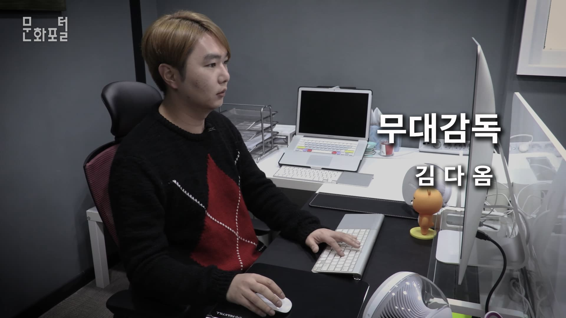 [문화직업30] 무대감독편