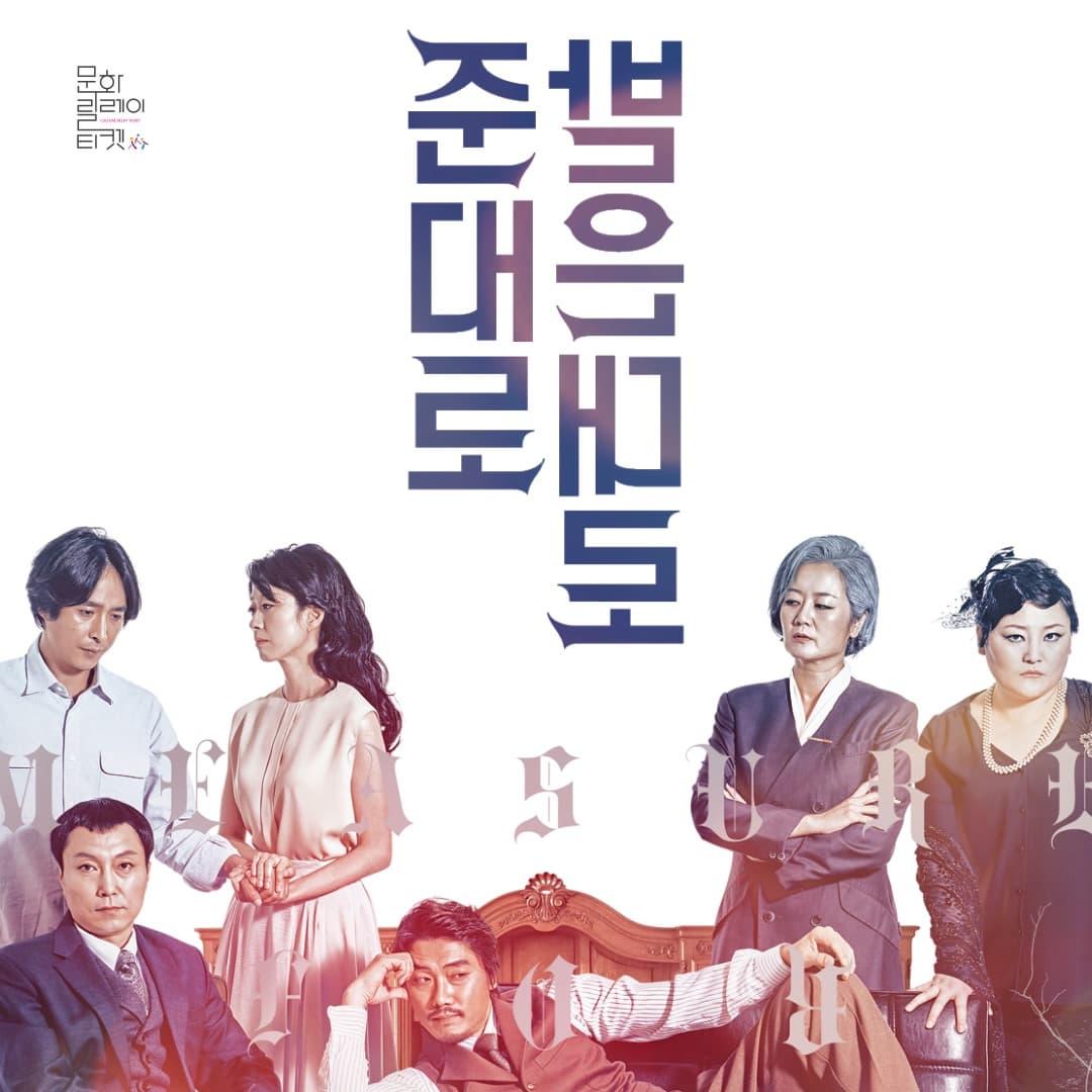 문화릴레이티켓 홍보영상 [국립극단]편