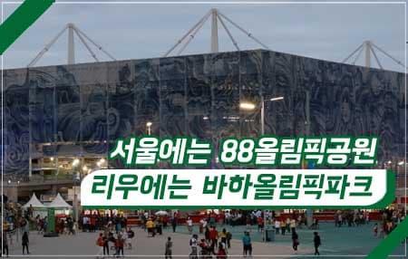 서울에는 88올림픽공원, 리우에는 바하올림픽파크