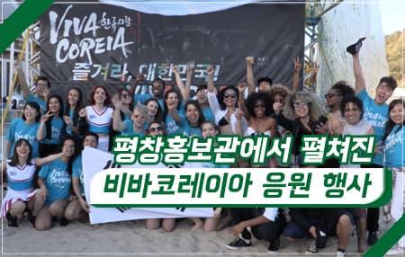 평창홍보관에서 펼쳐진 비바코레이아 응원 행사