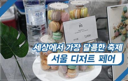 서울 디저트 페어