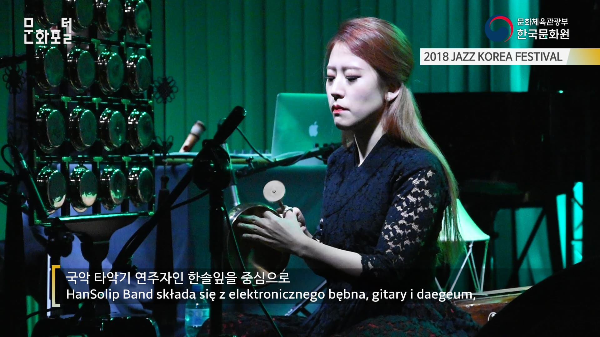 [폴란드/해외문화PD] 2018 JAZZ KOREA FESTIVAL 2018 in Poland