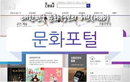 대한민국 문화정보의 허브(Hub), 문화포털