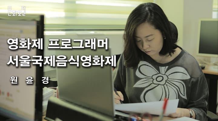 [문화직업30] 영화제 프로그래머 편