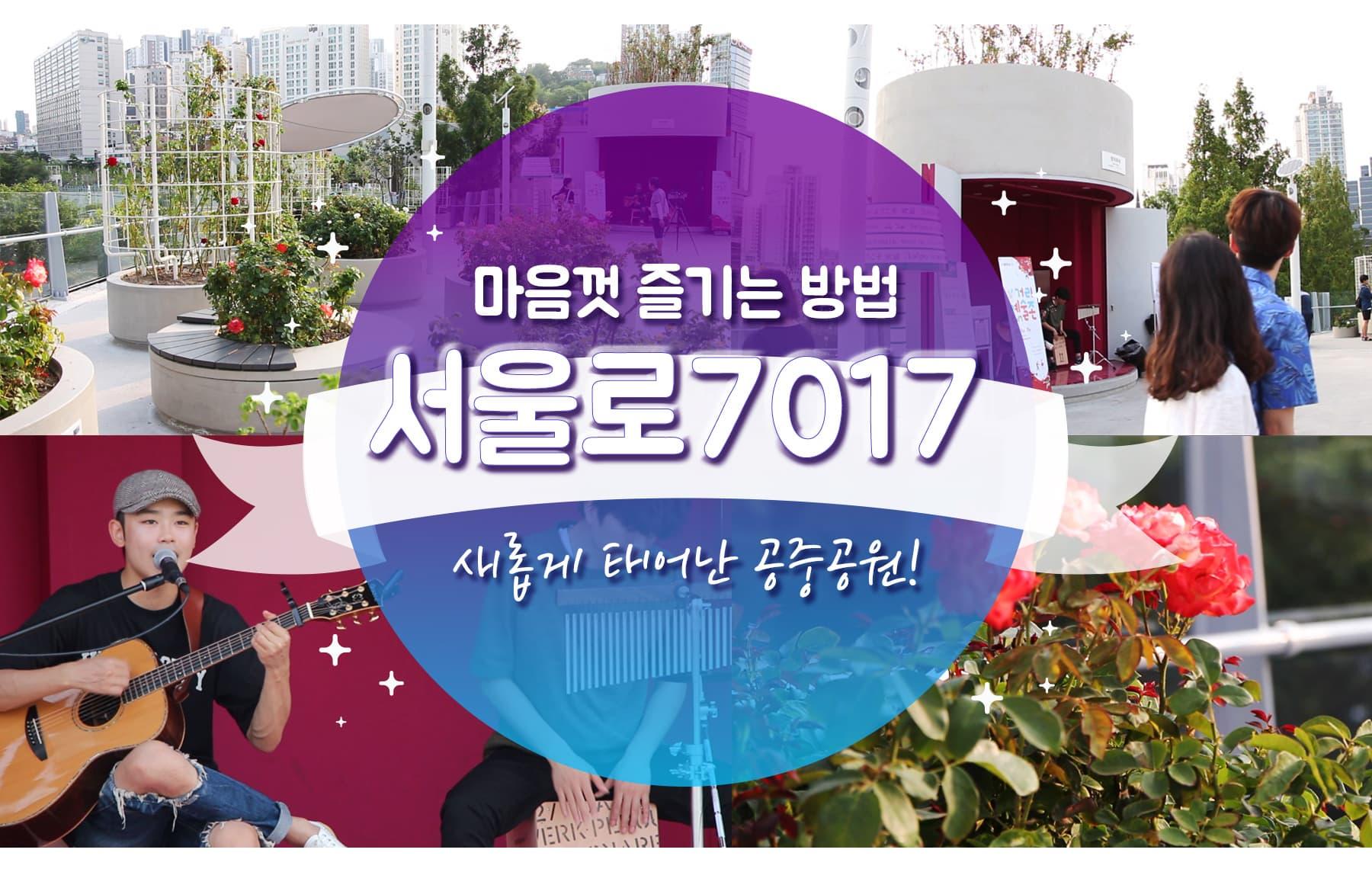 서울로7017 마음껏 즐기기