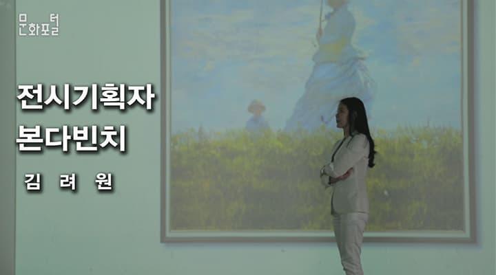 [문화직업30] 전시기획자 편