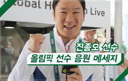진종오 선수, 올림픽 선수 응원메세지