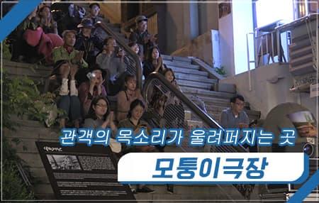 관객의 목소리가 울려 퍼지는 곳, 모퉁이극장