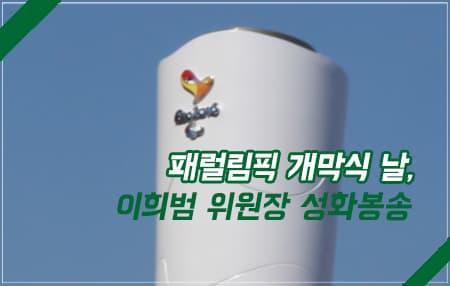 패럴림픽 개막식 날, 이희범 위원장 성화봉송