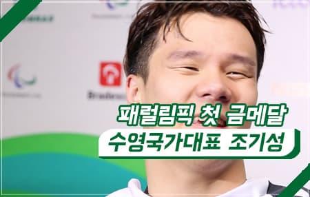 패럴림픽 첫 금메달, 수영 국가대표 조기성