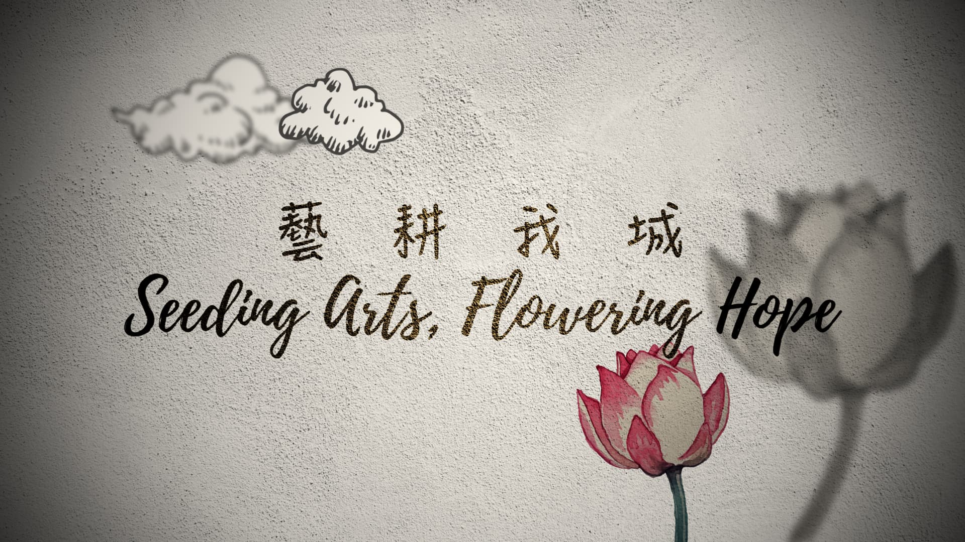 [홍콩/해외문화PD] Seeding Arts Flowering Hope