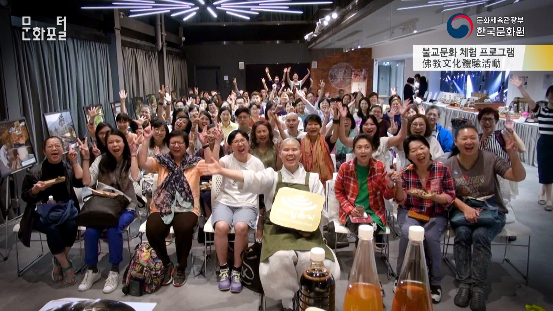 [홍콩/해외문화PD] 불교문화 체험 프로그램