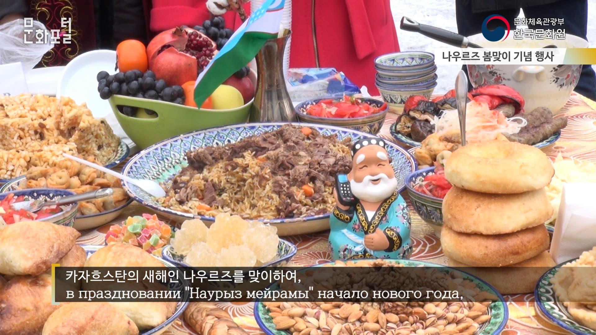 [카자흐스탄/해외문화PD] 나우르즈 봄맞이 기념 행사