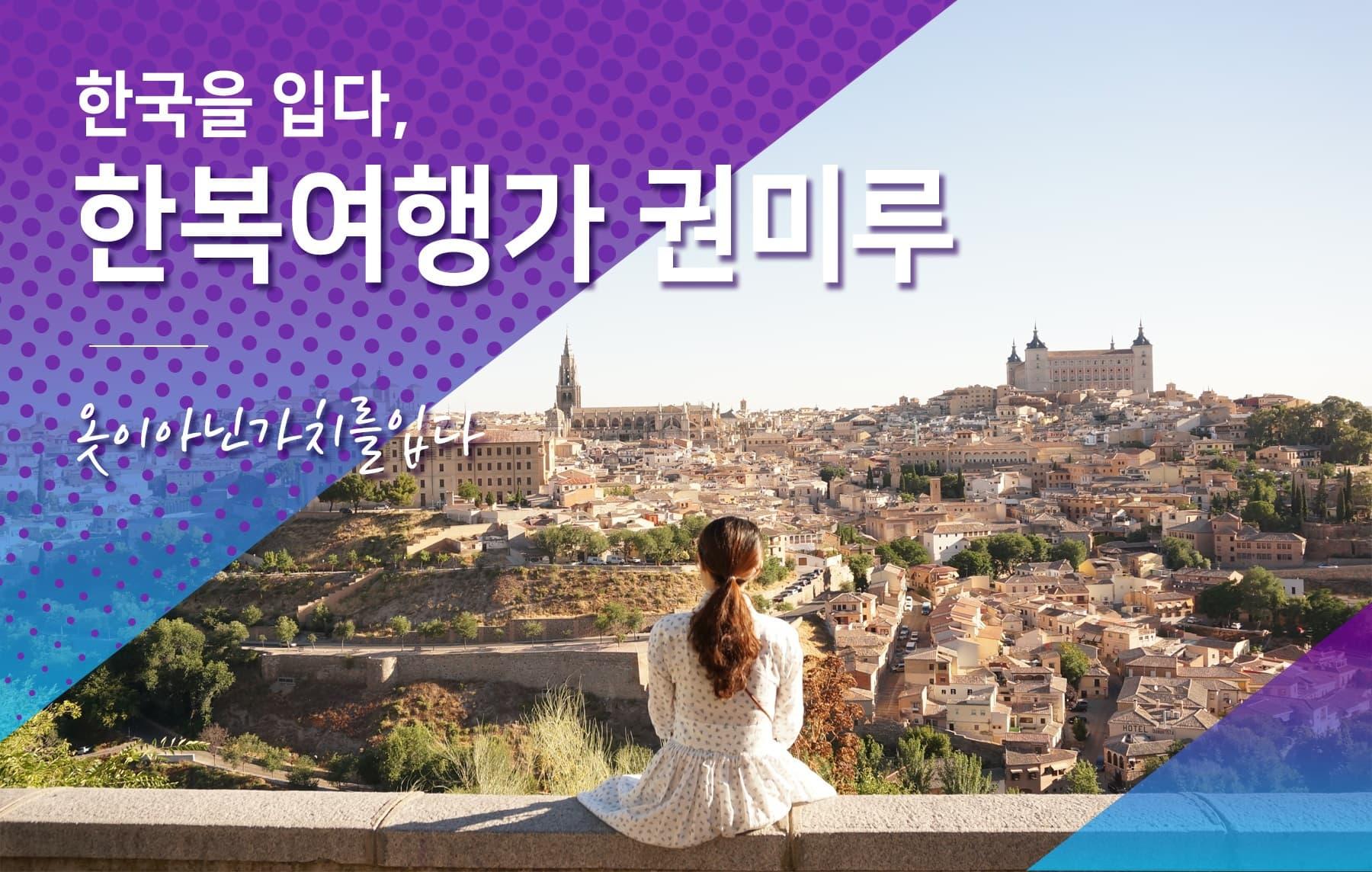 한국을 입다, 한복여행가 권미루