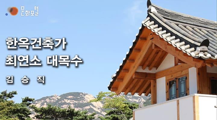 [문화직업30] 한옥건축가 편