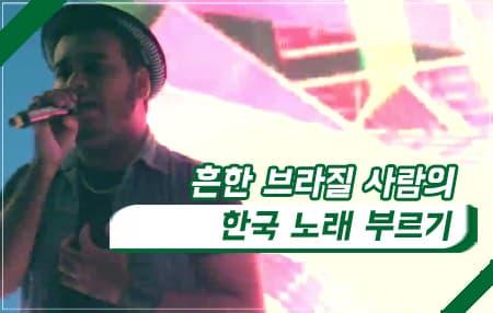 흔한 브라질 사람의 한국 노래 부르기