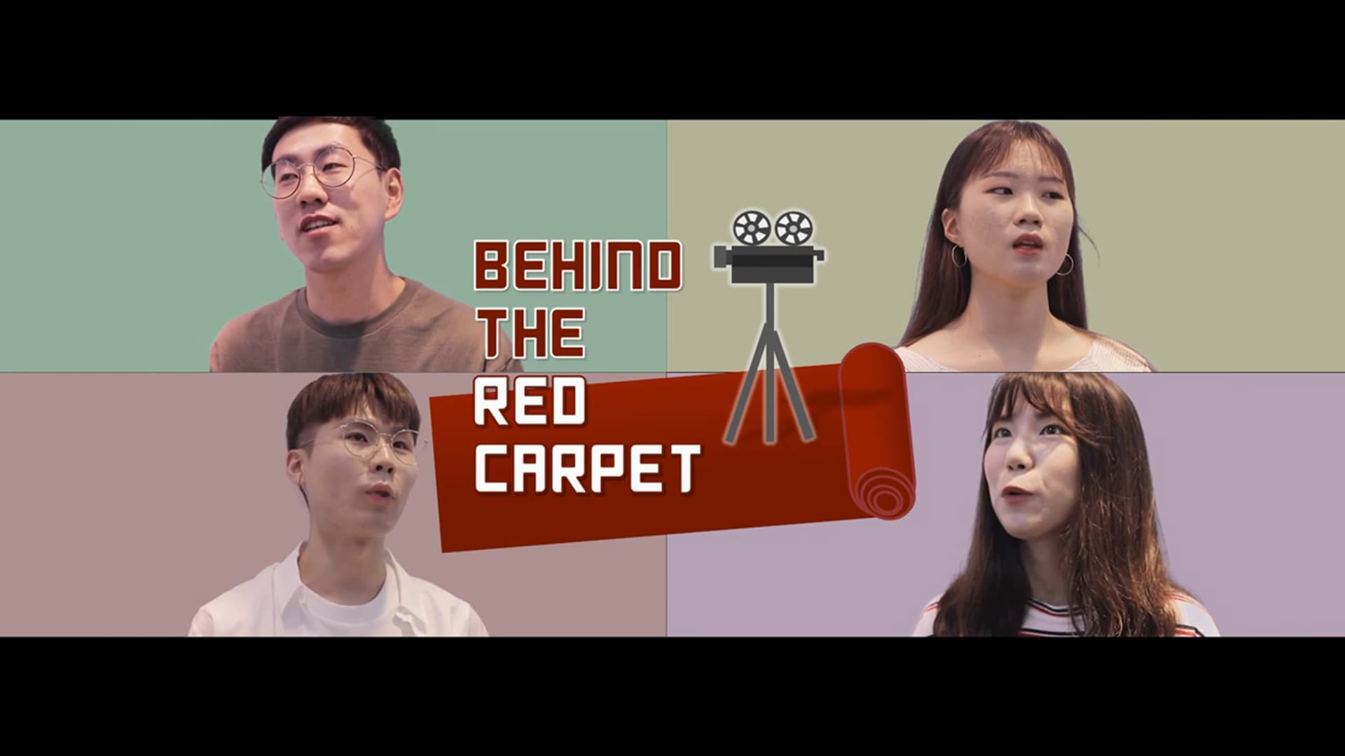 영화제 자원활동가 BEHIND THE RED CARPET