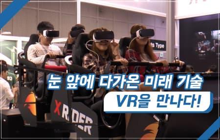 눈 앞에 다가온 미래 기술, VR을 만나다